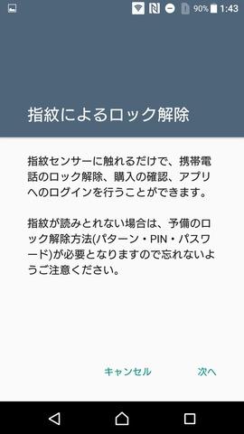 160610_xperiaxp_05