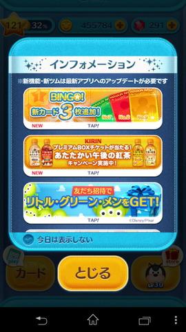 141226_tsumtsum_bingo_03_960