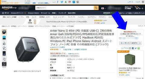 210525_anker_nanoII_11_960