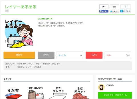 140716_line_stamp_stampers_02