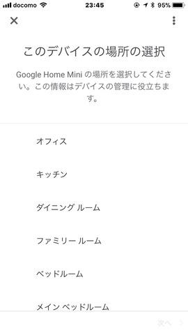 171209_googlehomemini_13