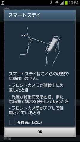 使えば使うほど便利!「GALAXY SIII SC-06D」の便利な機能をチェック【レビュー】