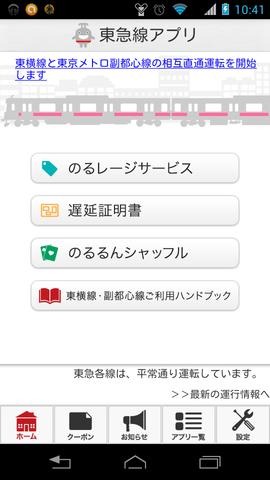 Screenshot_2013-03-15-10-42-00