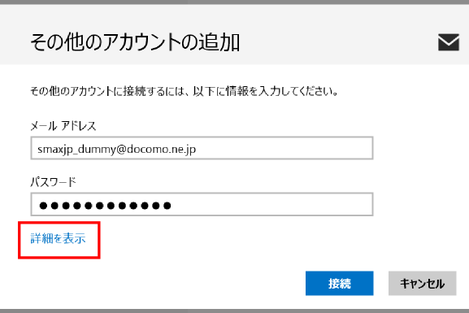 docomomail_win81_003