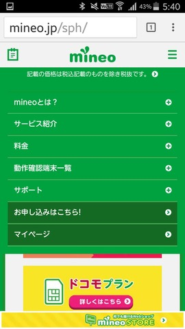 150901_mineo_04