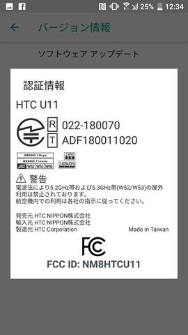 HTC U11 SIMフリー 24