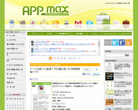 appmax_screenshot