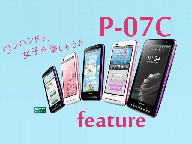 ae3cdcc976 NTTドコモから13日に発売開始されたワンセグや赤外線に対応したAndroid 2.3(開発コード名:Gingerbread)搭載スマートフォン「P- 07C」(パナソニック・モバイル ...