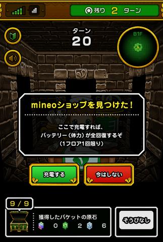 mineo-dungeon-007