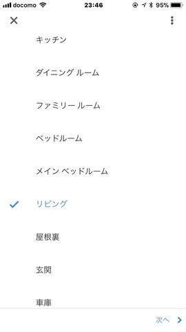 171209_googlehomemini_14