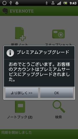 xperia_arc_evernote_update_003