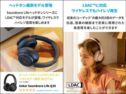 210728_soundcore_LifeQ35_04_960