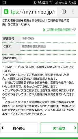 150901_mineo_11