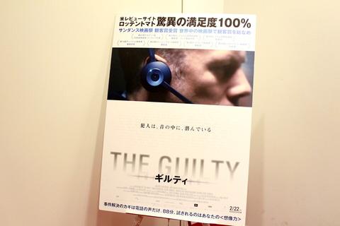 190220_guilty_02_960