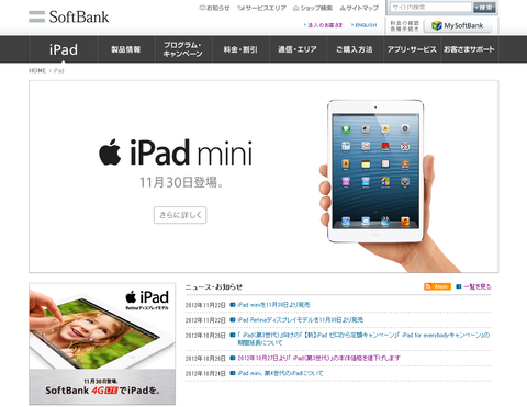 ipad_mini_002