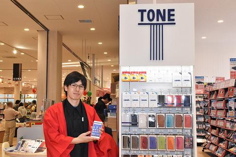sendai-tone_018