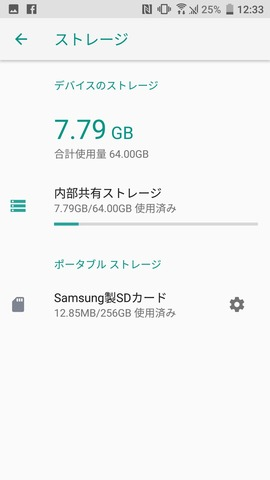 HTC U11 SIMフリー 23