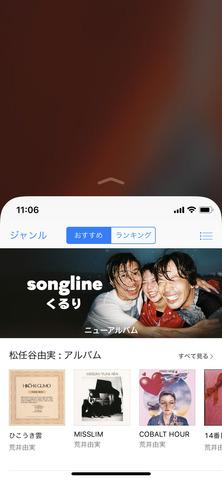 iphonexs-homebar-007