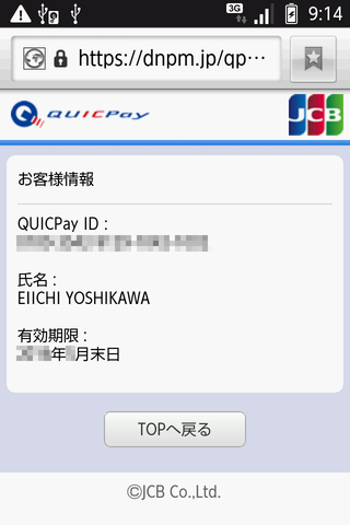 android_quicpay_2