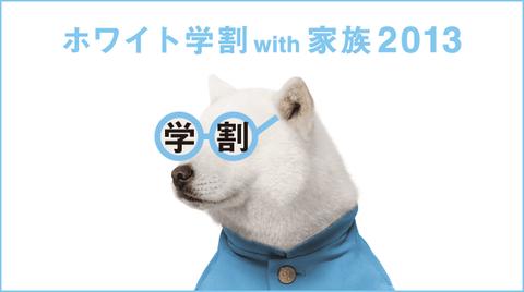 【新生活に向けて買い換えやスマートフォンデビューをしよう!携帯各社2013年の「学割」特集】