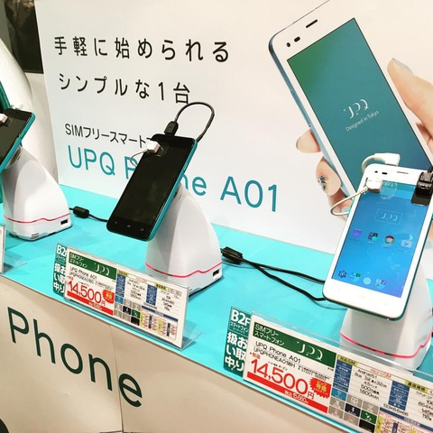 upqphone01