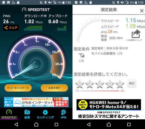 xperia-speedtest-005