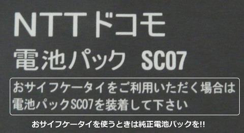 発売日決定!ドコモのハイスペックスマホ「GALAXY S III SC-06D」の詳細を改めてチェック【レビュー】