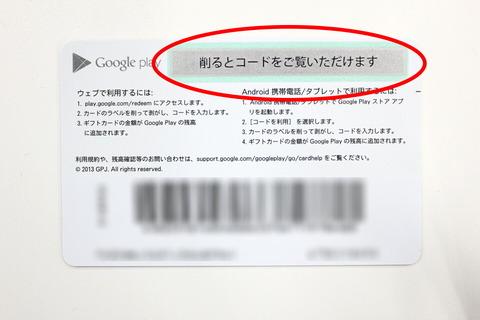 140108_googleplay_giftcards_05_960