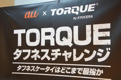torque-tc-001