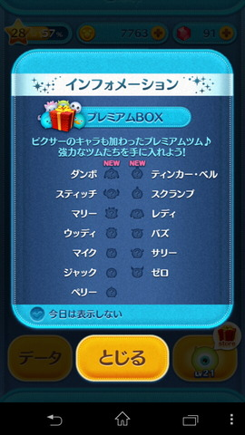 140304_tsumutsumu_03_960