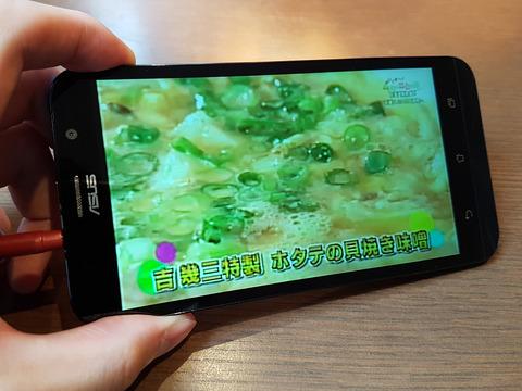 ZenFoneGoTV-OneSeg19
