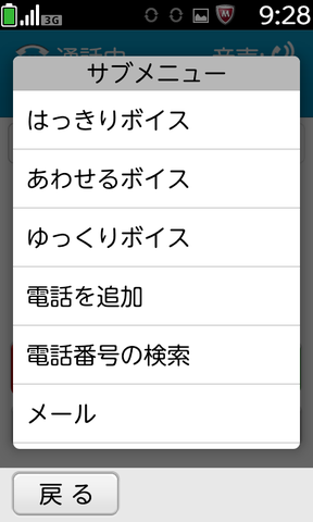 Screenshot_2012-08-17-09-28-09