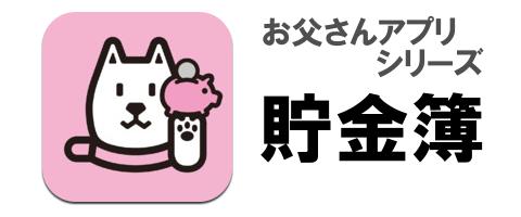 【今週のオススメ「iPhoneアプリ」特集:2012年9月30日〜10月6日編】