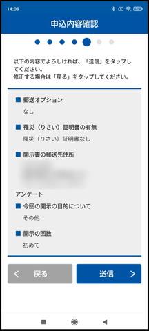210217_jicc_appli_07_711