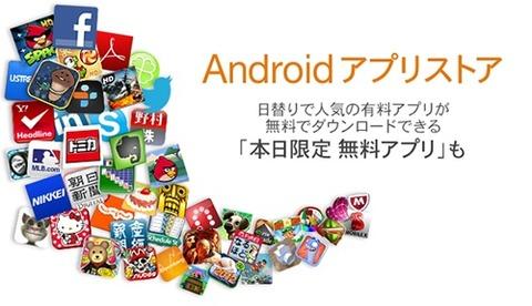 【最近のオススメ「Androidアプリ」特集:2012年11月26日〜12月2日編】