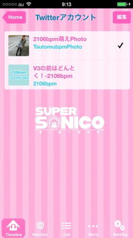 sonico_twitter_04_960