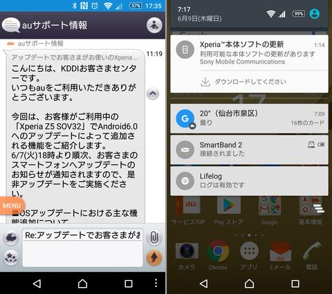 Xperia Z5 SOV32_OS6_02