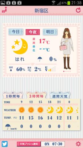 て 今日 教え の 天気 【一番当たる】沖縄県那覇市の最新天気(1時間・今日明日・週間)