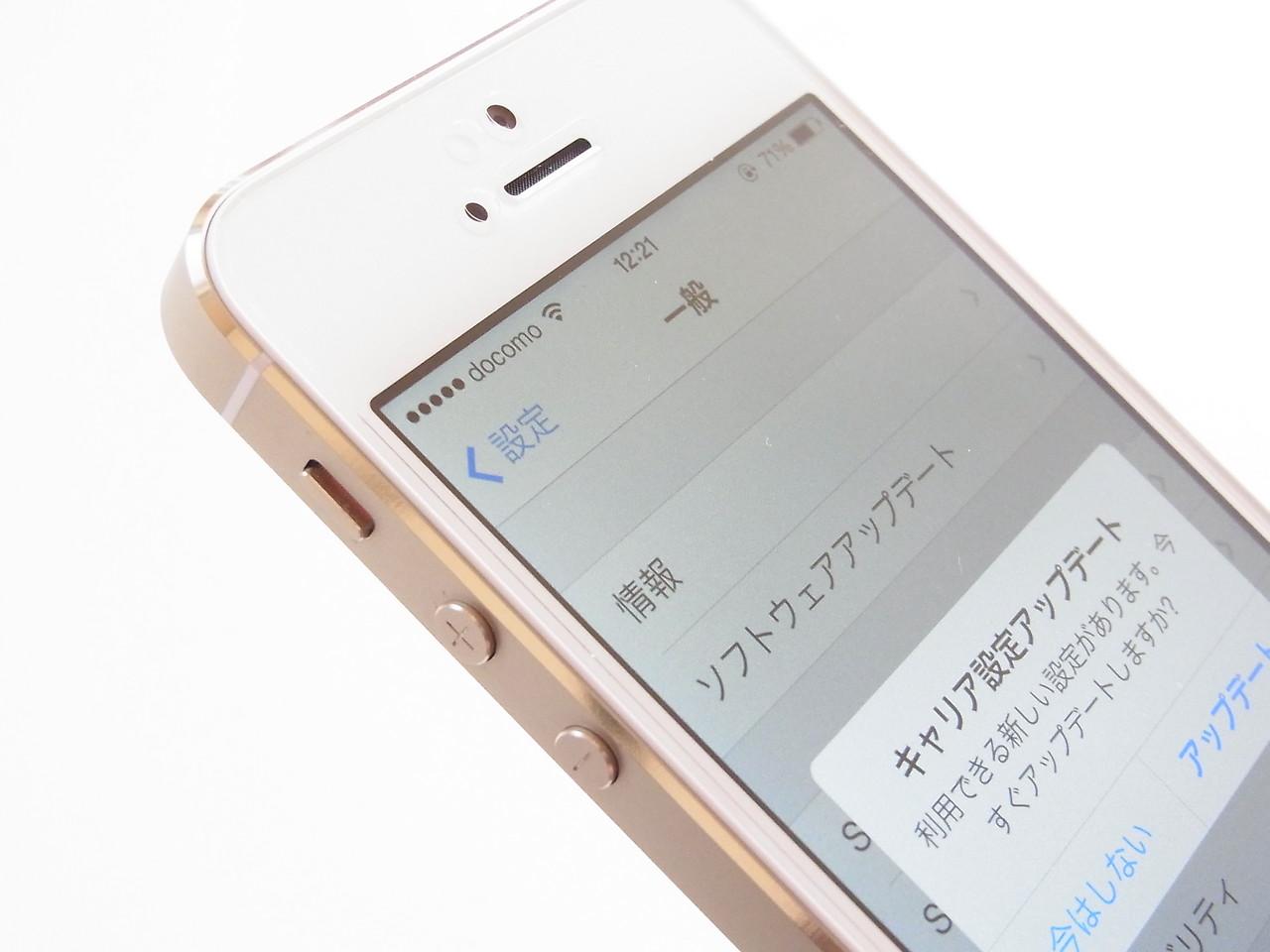 キャリア アップデート iphone
