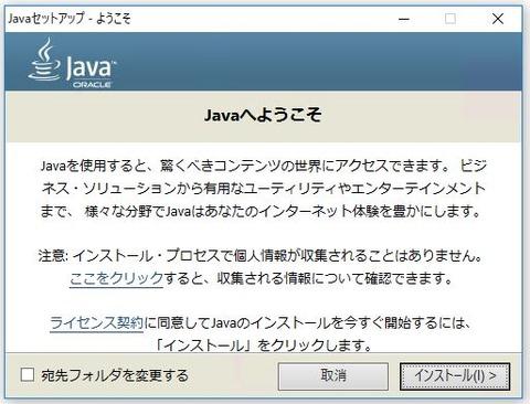 04-jre-install-04