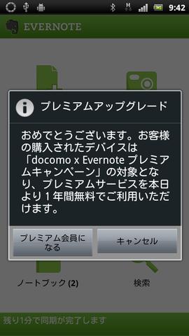 xperia_arc_evernote_update_002