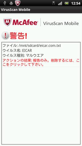 docomo_virusscan_005