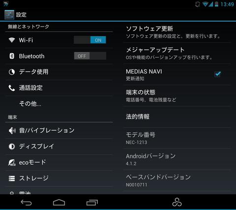 Screenshot_2013-01-22-13-49-17