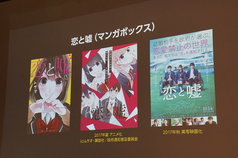 line-manga-2-012