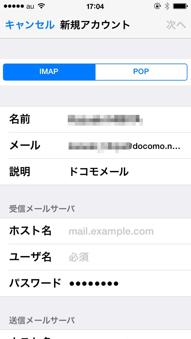 Ne が jp せん imap2 spmode メール しま サーバ 応答