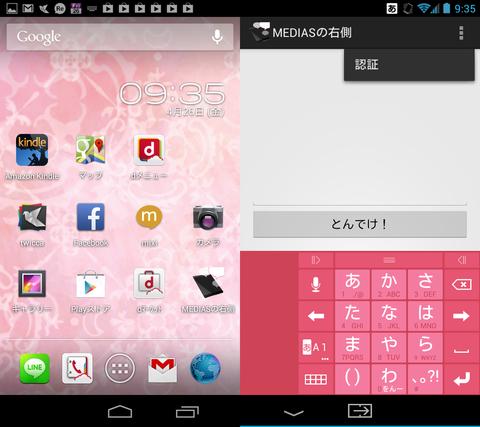 Screenshot_2013-04-26-09-35-54