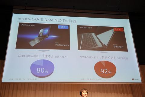 lavie-note-next-003