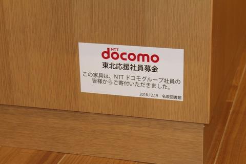 docomobokin06