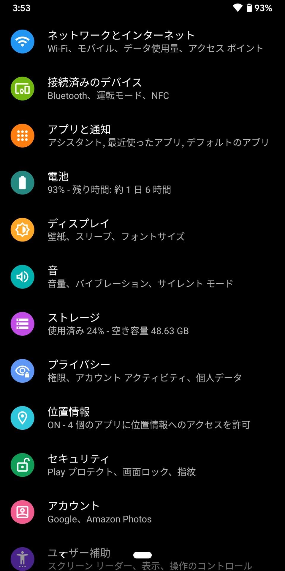 Googleがスマホなど向け次期プラットフォーム Android 10 Q Beta 5 を提供開始 Pixelシリーズなどで利用可能 正式版は7 9月にリリース予定 S Max