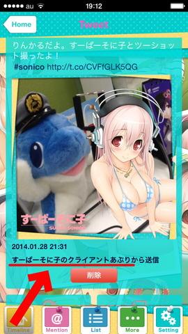 sonico_twitter_17_960